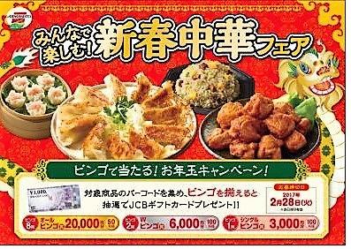 お年玉キャンペーンスタート。この時期縁起が良いギョーザをはじめ味の素中華冷凍食品でギフトカード