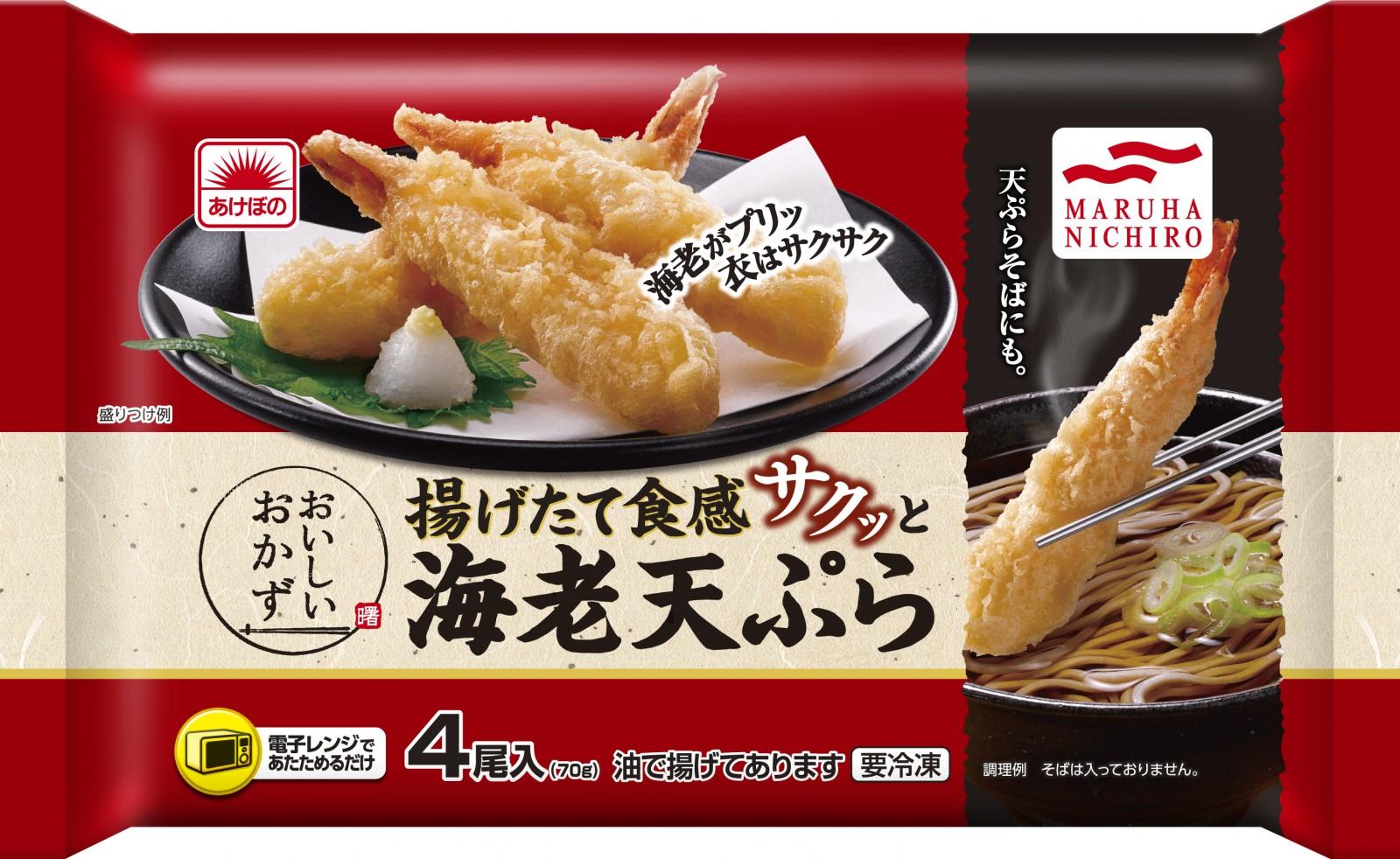 こんな「海老天ぷら」が欲しかった~レンジで揚げたての食感、そば・うどんのトッピングに最適