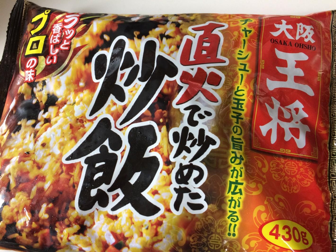 炒飯年継続~、「大阪王将」羽根つき餃子+炒飯で餃子定食感出ます