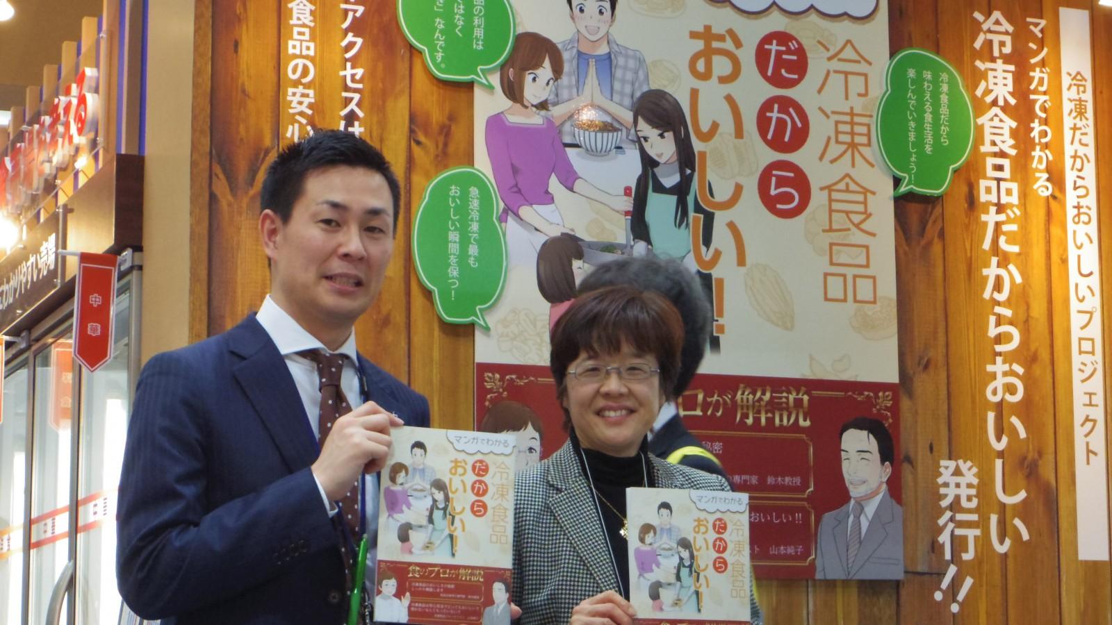 マンガでわかる「冷凍食品だからおいしい!」、日本アクセスが制作しました