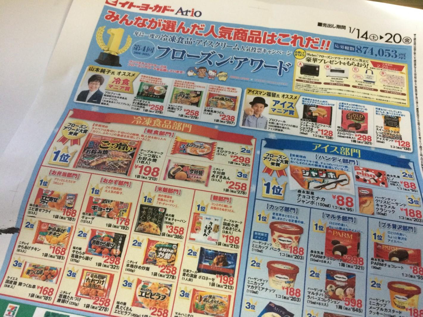 イトーヨーカドーでフローズン・アワード受賞商品をどうぞ! 山本純子「マニア賞」商品もあります。