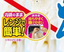 冷凍食品道場 入門編【その2】 うどんをレンジ解凍してみましょう