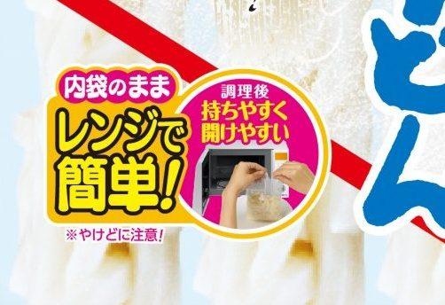 【ブランド紹介】テーブルマーク ファン熱烈の「さぬきうどん」、昨年はお好み焼がフローズン・アワードを受賞!