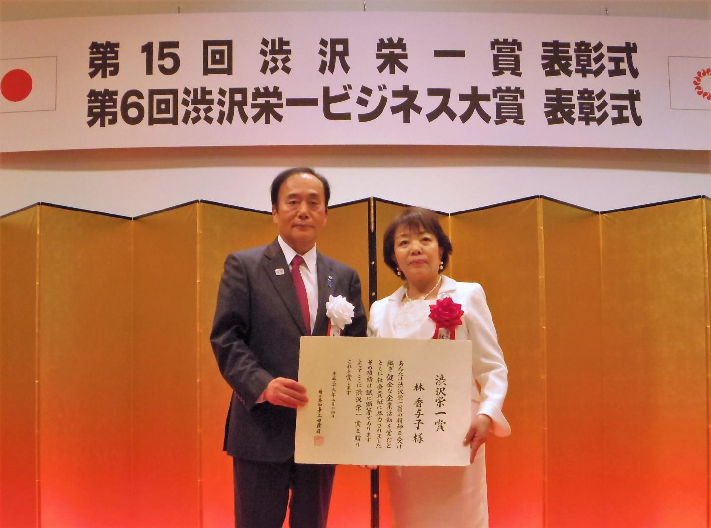 渋沢栄一賞の栄誉に輝いた林香与子氏、レンコンひと筋、「信用を大切に、ご恩に報い地域貢献、社会貢献」
