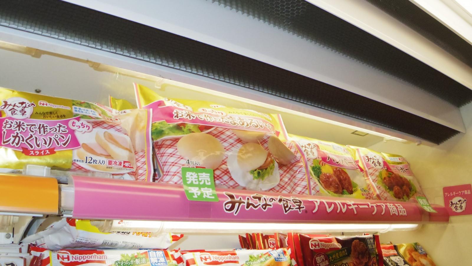 明日からいよいよ新商品がならびます。アレルギーケア商品も冷凍食品売場で提案されることに!