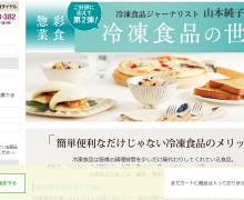 「冷凍食品ジャーナリスト 山本純子の冷凍食品世界」第2弾、4月号・高島屋ローズキッチンに寄稿しました