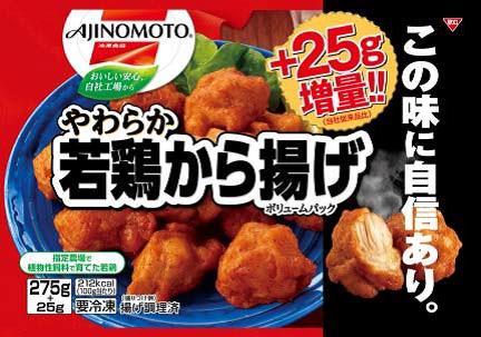 から揚げ№1「やわらか若鶏から揚げ ボリュームパック」、3月下旬から増量パック出荷