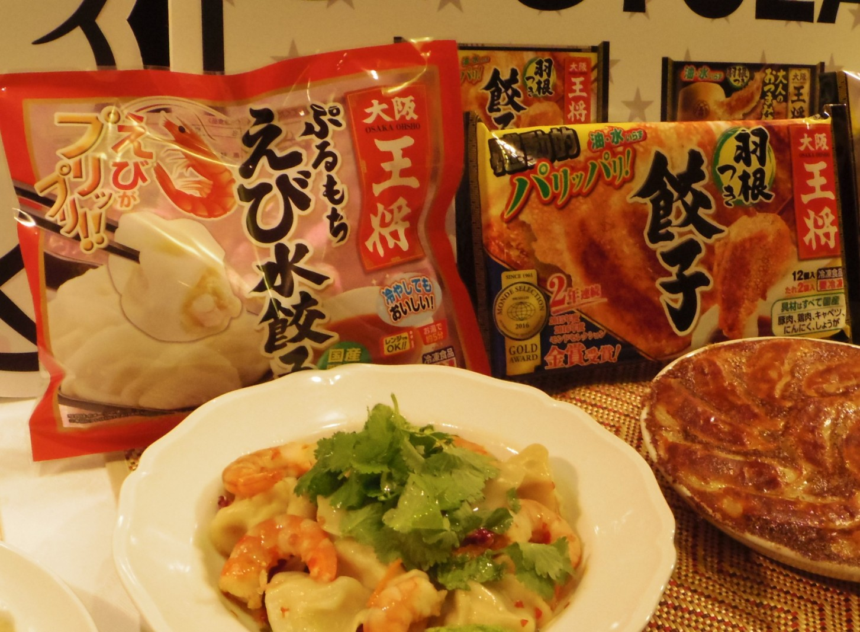 FOODEX開幕、美食女子グランプリで「大阪王将 ぷるもち えび水餃子」金賞、スイーツも銀賞