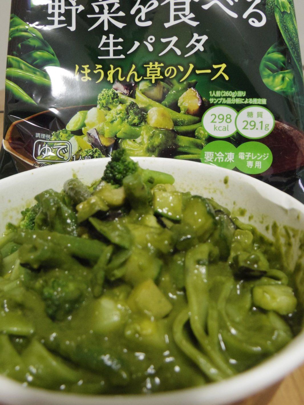 「野菜を食べる」 確かに、パスタとソースも含めてかつてない野菜感。紙トレー入り商品です