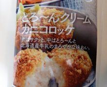 パッケージを変えたら大好評と聞いたので、ファミマの冷凍食品を食べてみました