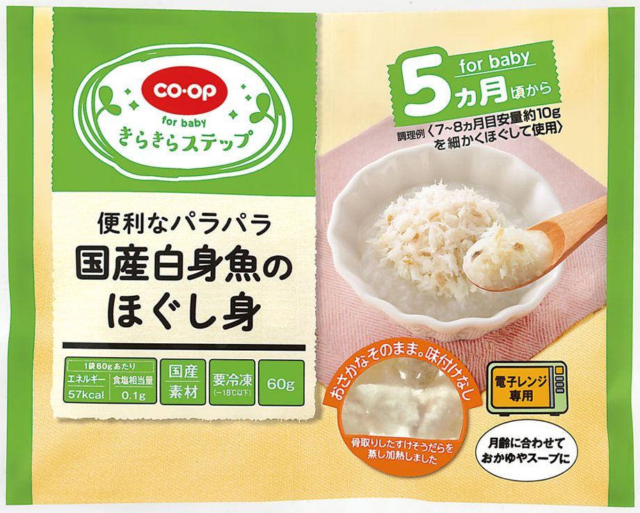 待ちに待った、冷凍食品の離乳食。生協ならではの開発ですね。コープ商品サブブランドの「きらきらステップ」