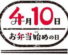 4月10日は「お弁当始めの日」(ニチレイフーズ申請、日本記念日協会認定)