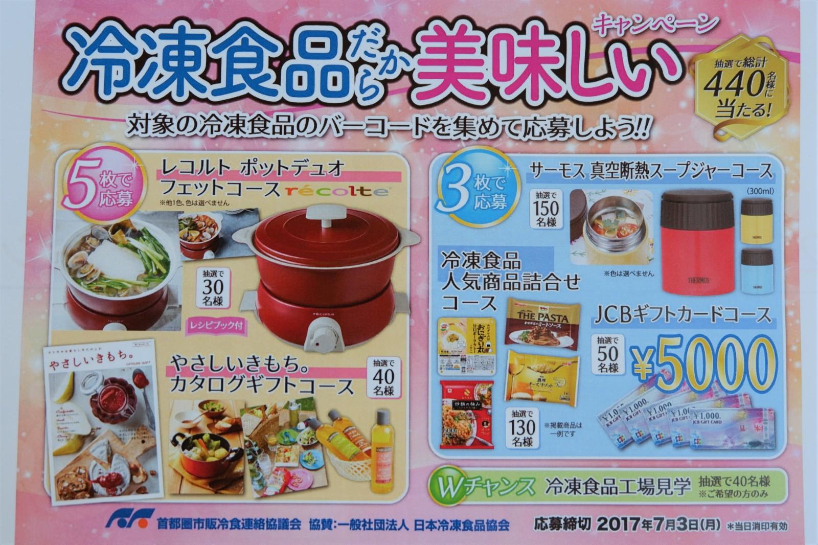 冷凍食品のバーコード、今から集めておいてください(首都圏限定ですが、、、)
