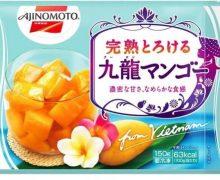 冷凍フルーツならいつでも完熟マンゴー、「九龍マンゴー」(味の素冷凍食品)