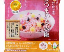 美味しい冷凍おこわ「わびすけ庵」セットプレゼント、締め切り迫る!!