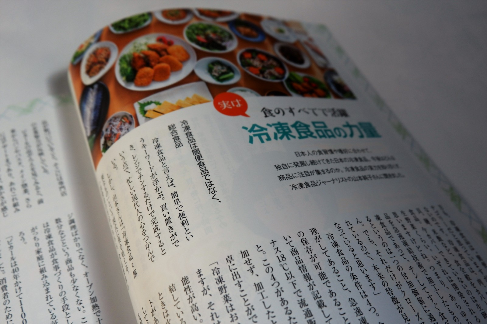 """素晴らしき""""冷凍食品"""" ^^ いいタイトルですねー インタビューを受けました!"""
