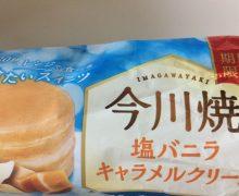 すごく美味しいんですが品薄らしい、冷たい今川焼