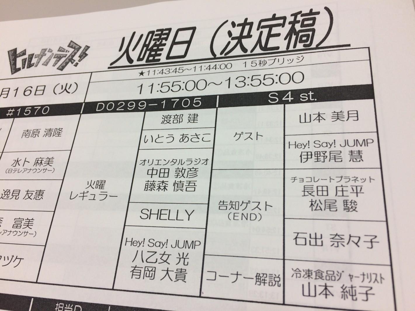 日本テレビ「ヒルナンデス」で冷凍食品トレンド!(5月16日、7回目)