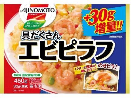 エビピラフ、五目炒飯が+30g増量(味の素冷凍食品)