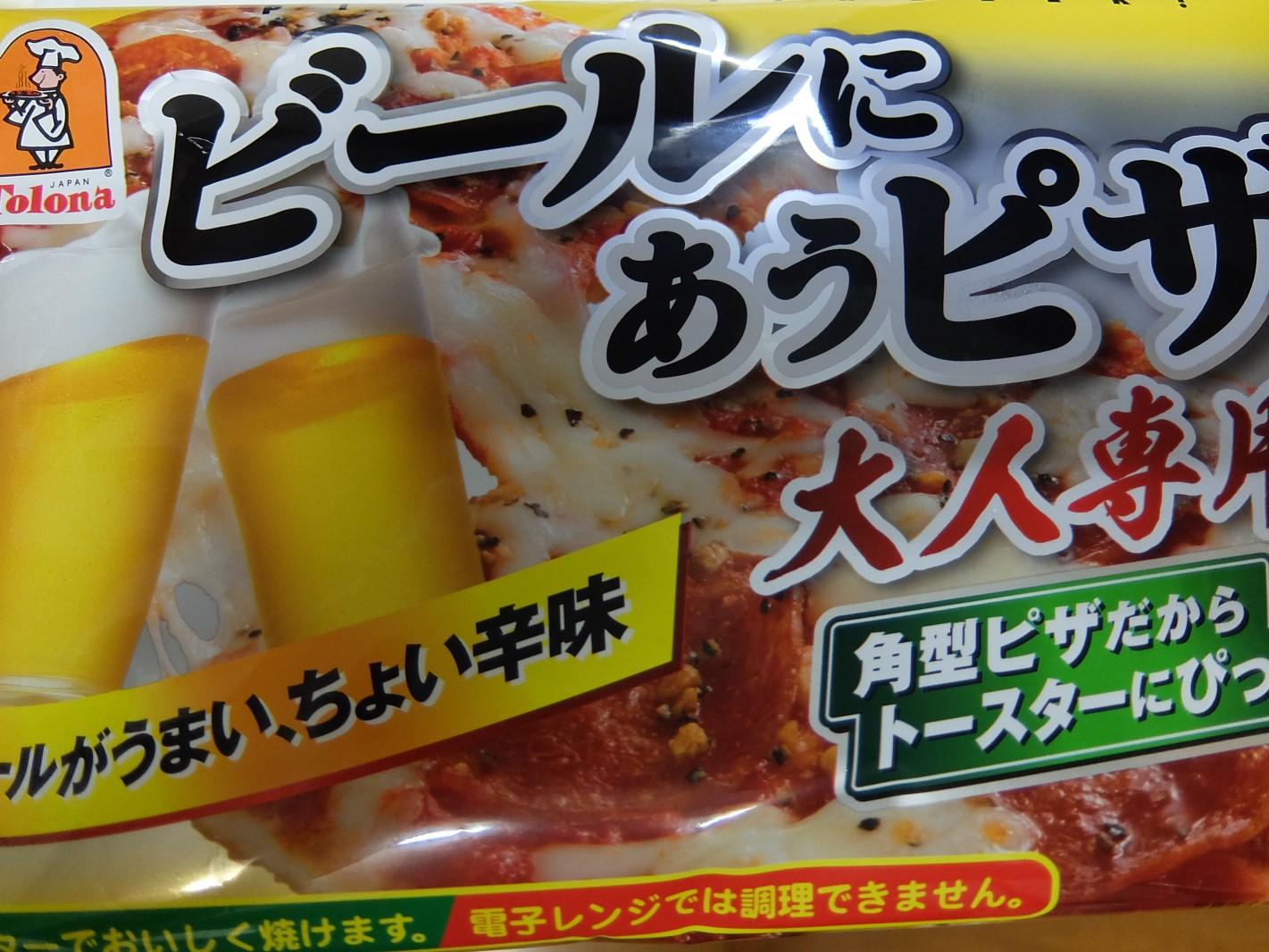 暑かった日の夕刻、「ビールにあうピッツァ」(トロナジャパン) 今年は特にスパイシー