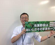 冷凍野菜のおいしさをアピール中(日本アクセス)