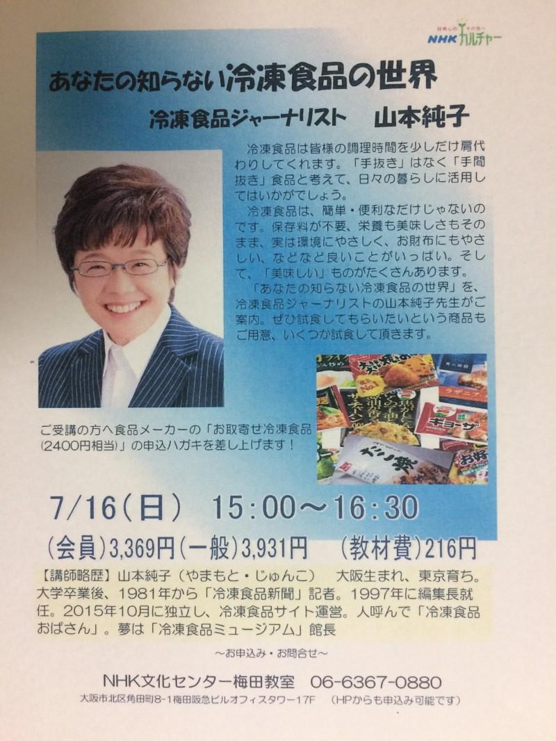 「あなたの知らない冷凍食品の世界」 7月16日大阪・NHK文化センター梅田教室で