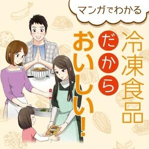 トップページ下に「マンガでわかる 冷凍食品だからおいしい」(日本アクセス)リンクをつけました