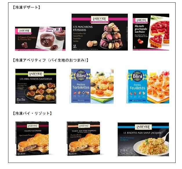 味の素がフランスの冷凍食品メーカーを買収。GYOZAと共に販売