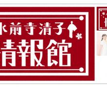 7月8日(土)BSフジ「水前寺清子情報館」で冷凍食品のお役立ち情報~♪
