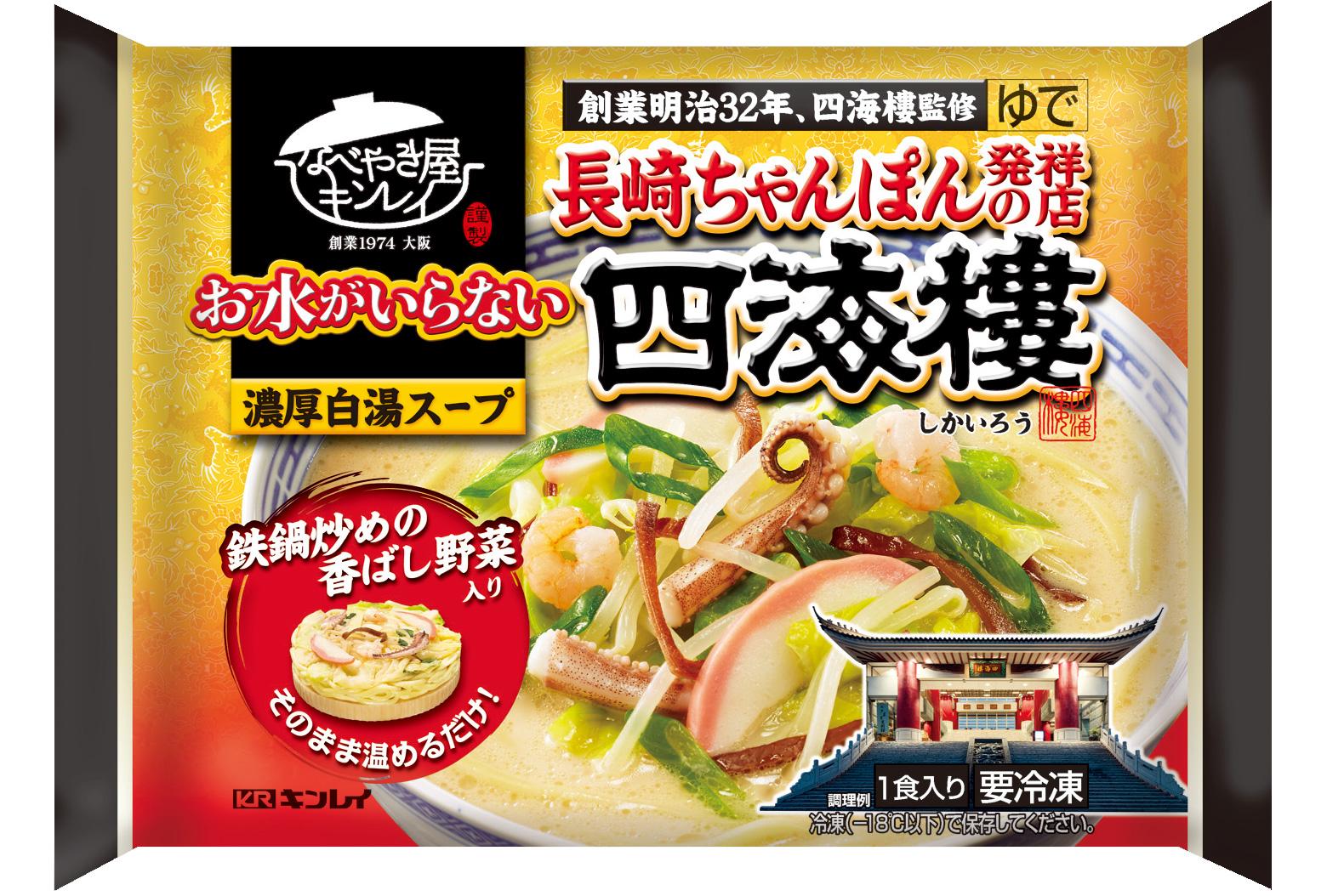長崎に行かなくても食べられる「四海樓」はじめ冷凍ちゃんぽん人気商品