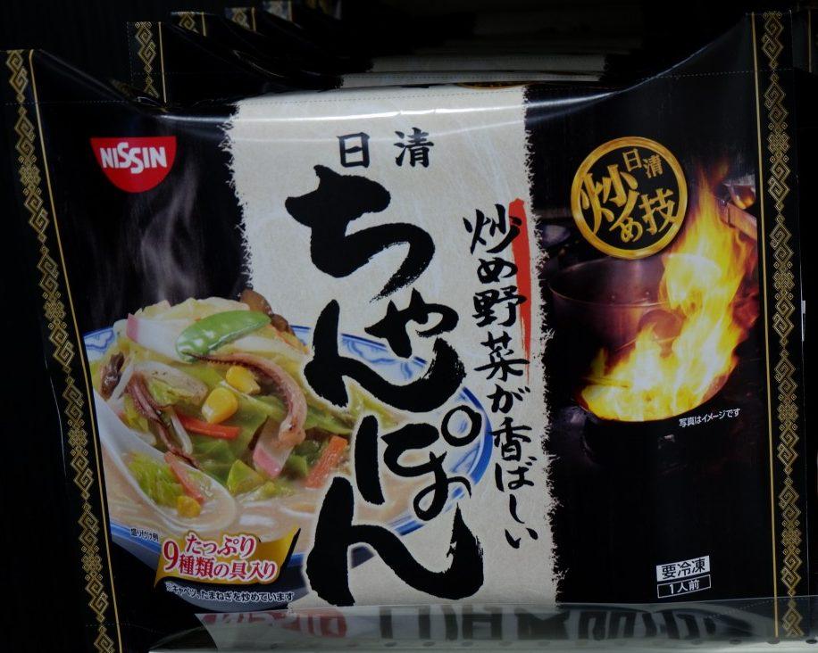 推し麺(おしめん) 第1弾は「麺屋一燈」、ラーメンに力入る日清食品冷凍
