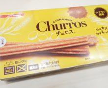お待たせしました初の家庭用「チュロス®」新発売!オーブントースターでOK