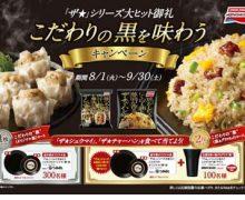黒いパッケージ「ザ★」シリーズ・オリジナルの黒いお皿とグラス(生涯補償付き)が当たるキャンペーン