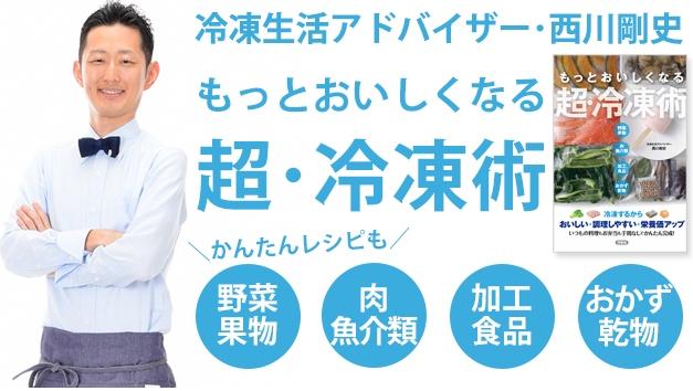「ノンストップ!」(フジ)に西川剛史さん出演!!
