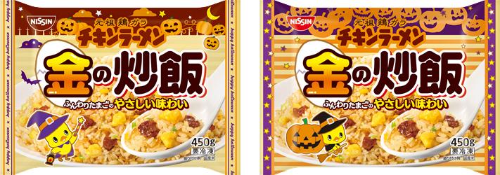 かぼちゃだけじゃない!ハロウィンパッケージの「チキンラーメン金の炒飯」
