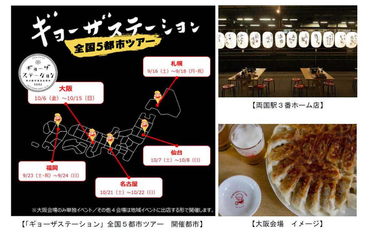 16日札幌から「ギョーザステーション」スタート