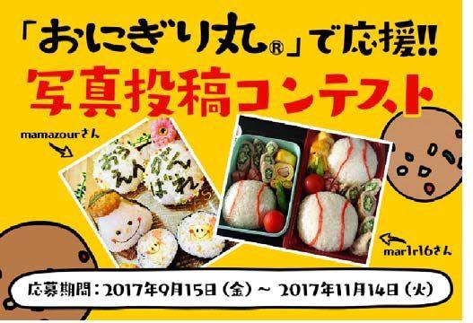 おにぎり丸® 写真投稿コンテスト(9月15日~11月14日)