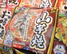 山本純子おススメ冷凍食品2年目! 「フローズン・アワード」冷凍食品マニア賞6品