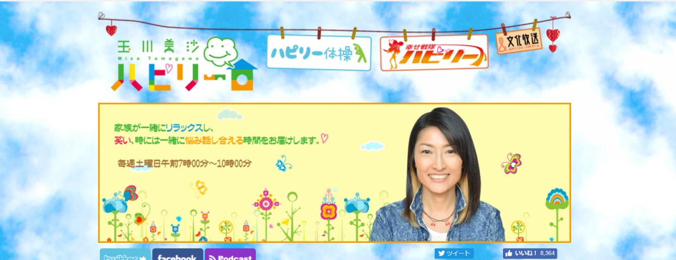 明日10月21日、文化放送「玉川美沙 ハピリー」で冷凍食品の話
