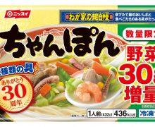 発売30周年で野菜30g増量、CMやキャンペーンも 「わが家の麺自慢 ちゃんぽん」