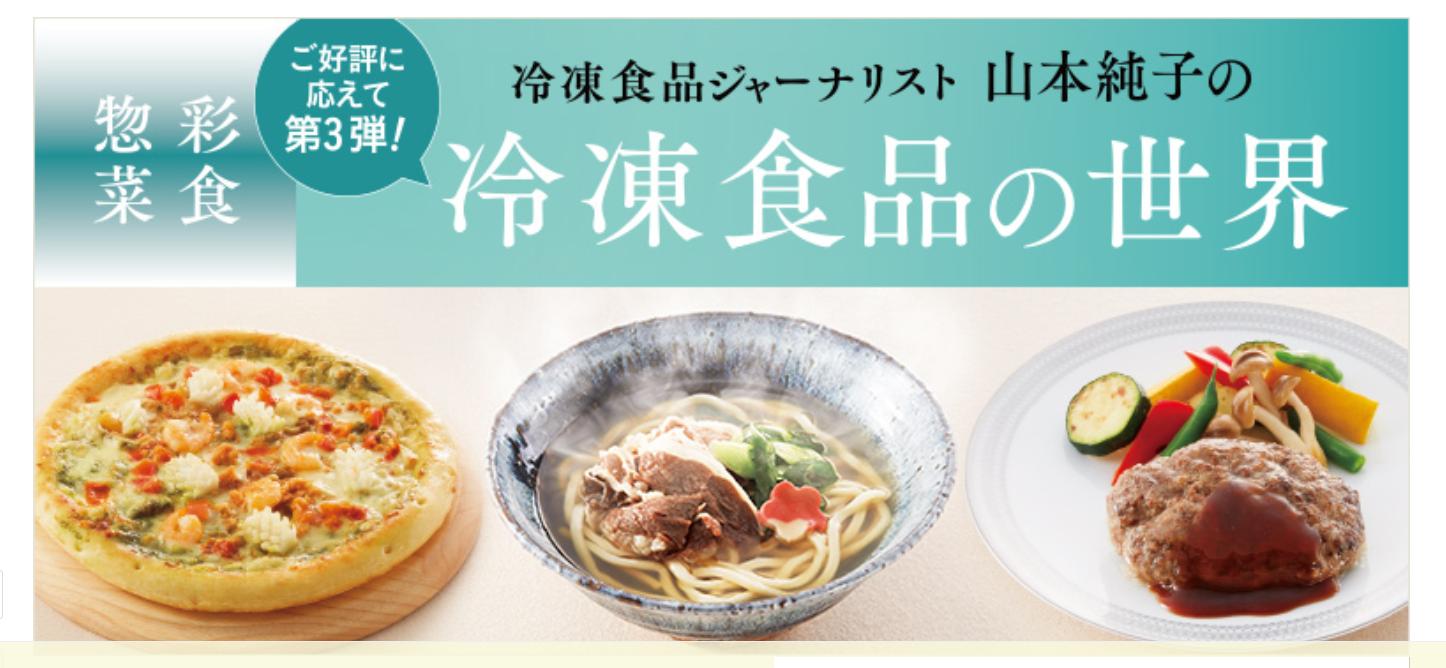 高島屋 ローズキッチン11月号で「冷凍食品の世界」第3弾