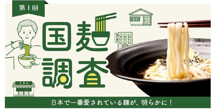 冷凍めんの日、「第1回 国麺調査」結果発表~キンレイ