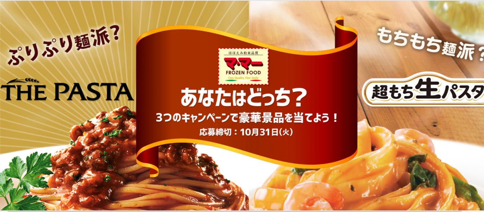乾麺パスタのぷりぷり派か、生パスタのもちもち派か? 応募は10月31日まで
