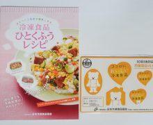 10月のプレゼントは、すぐに役立つ冷凍食品活用レシピ、まな板シートなど