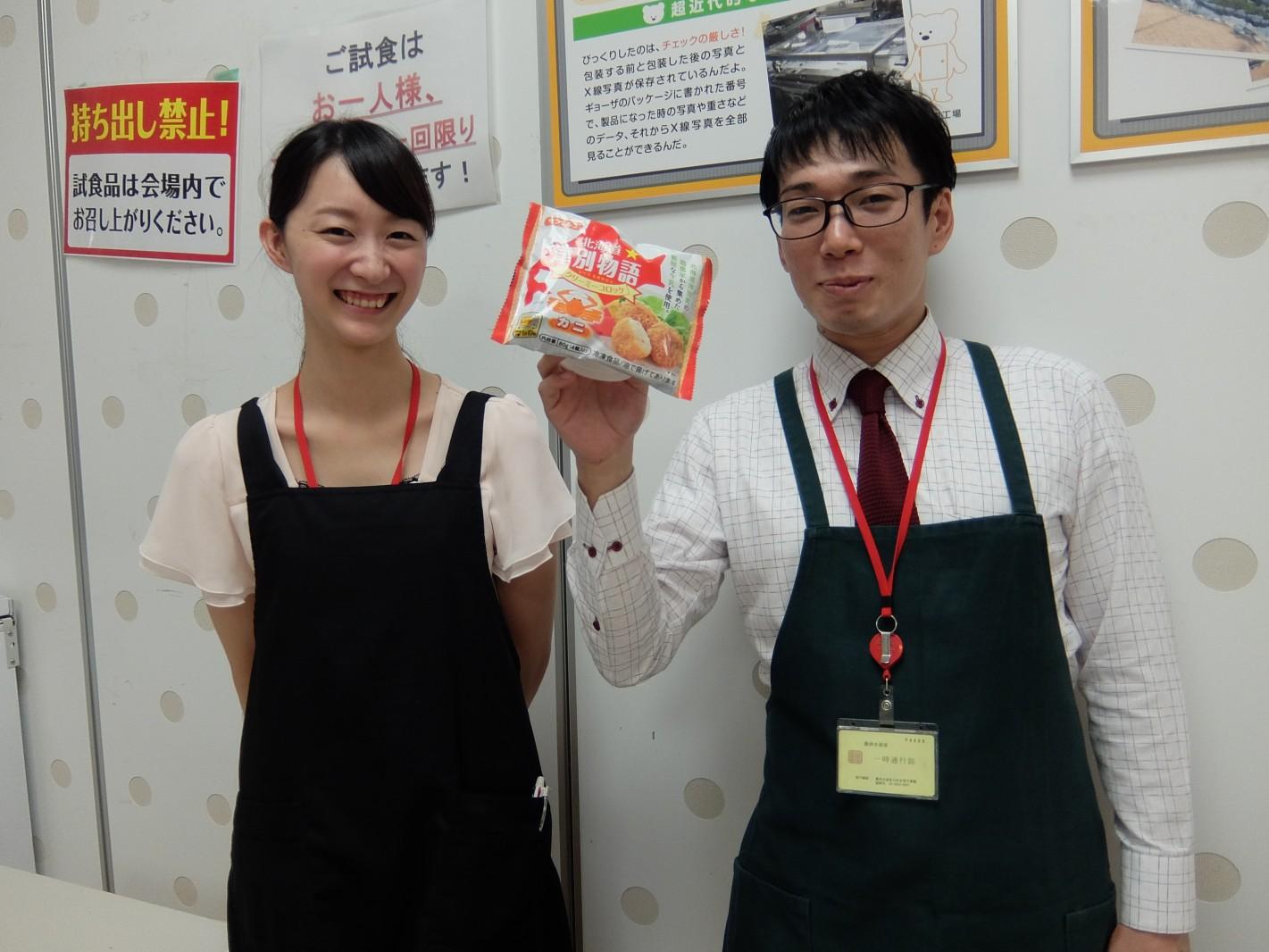 農水省「消費者の部屋」 冷凍食品の特別展示! 昼に試食できます!