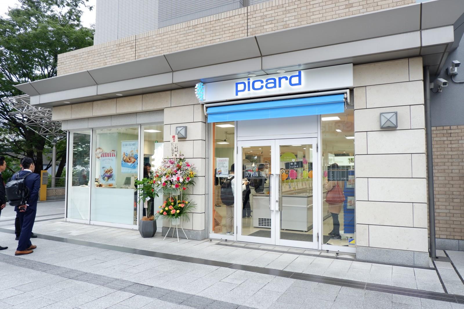 Picard(ピカール)4号店は、代官山! イートイン付き