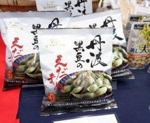 濃厚な美味! 冷凍「丹波黒豆のえだまめ」 12月発売に向けてPR(小田垣商店)
