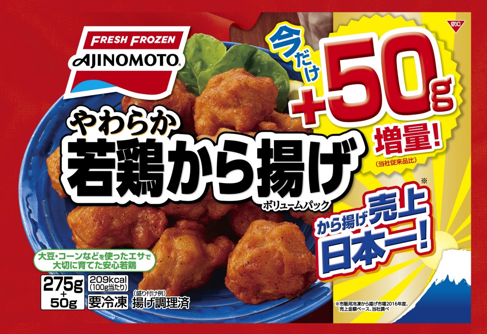 「やわらか若鶏から揚げ ボリュームパック」が+50g!!(味の素冷凍食品)