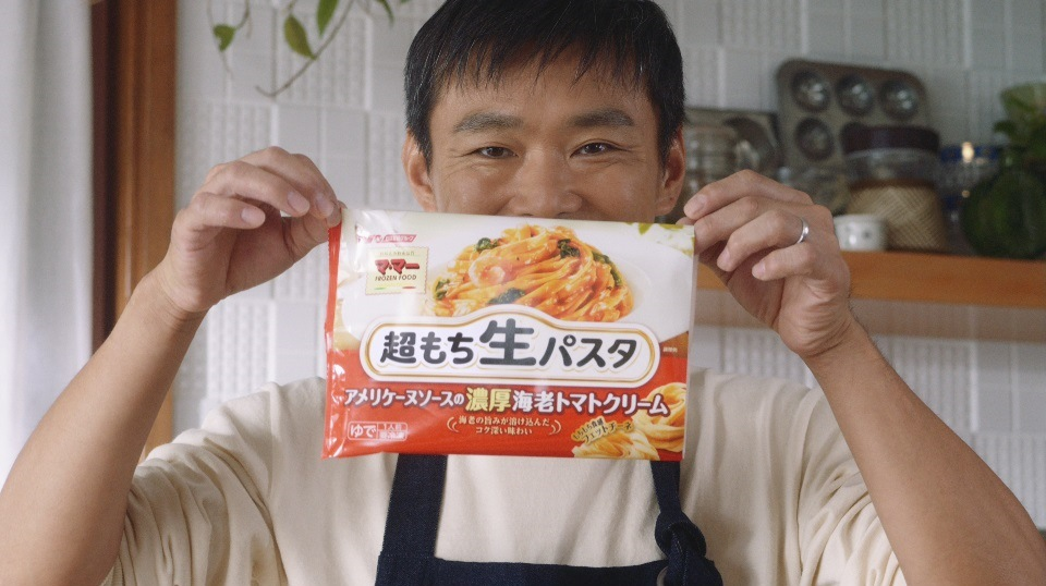 パパが作る休日ランチは、マ・マー「超もち生パスタ」TVCM(日清フーズ)