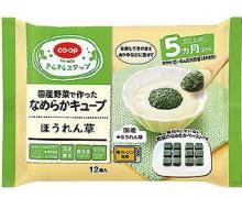 冷凍食品の離乳食 CO・OP きらきらステップ、うらごし冷凍野菜など計7品がマザーズセレクション大賞受賞